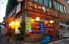 韩国庆熙大学学校历史