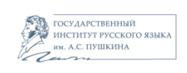 普希金语言学院(Государственный институт русского языка имени А. С. Пушкина)