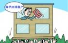 泰国留学回国能认证吗