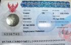 泰国 留学签证