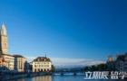 瑞士留学生活及学习的费用概况