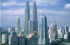 2017年马来西亚留学生活攻略