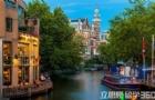 有关荷兰留学的那些误区介绍