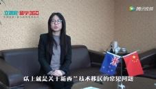 立思辰留学360专家解析新西兰技术移民常见问题风光
