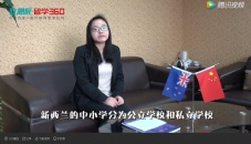 立思辰留学360专家谈新西兰教育体制适合中国学生吗