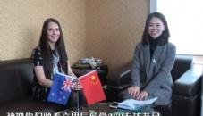 立思辰留学360专访节目―新西兰怀卡托大学国际市场总监Alex女士
