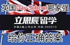 英国优秀Day School