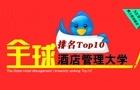 全球酒店管理大学排名Top10
