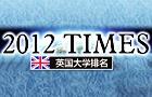 2012TIMES英国大学综合排名