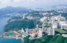怎么申请香港留学