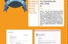 恭喜刘同学成功获布兰登大学工商管理-会计学士学位录取!