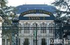 里昂第二大学优势介绍