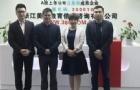 立思辰常务副总裁华婷女士莅临杭州云顶国际娱乐网址22511视察及指导工作