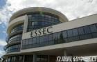 法国ESSEC商学院留学须知