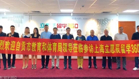 热烈欢迎自贡市教育和体育局领导莅临参访上海立思辰留学360