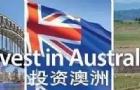 澳洲投资移民数量不断创新高?还不是因为政策利好太多了!