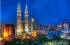 2018年高中生去马来西亚留学必须要做好七大准备