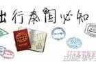 签证攻略 泰国留学签证准备材料时应哪些注意