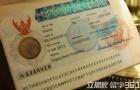 新增!2017最新签证大全,泰国新增10个可以实行落地签政策的口岸