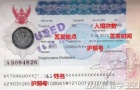 【准备篇 · 泰国篇】关于泰国各种签证的详细综合解答