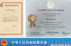泰国东亚大学获得 泰国教育部高等教育委员会的认可