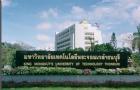 泰国国王科技大学有什么申请攻略