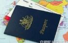 2017澳大利亚留学签证办理流程攻略