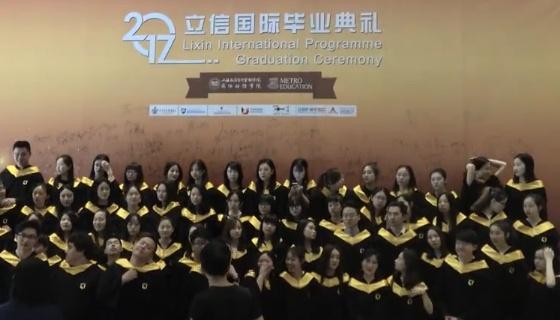 立思辰留学360 恭祝 立信国际毕业典礼圆满成功