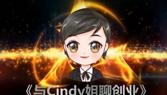 《与Cindy姐聊创业》第一季第一期视频