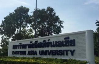 泰国东亚大学风光