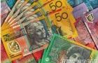 申请澳洲留学要多少钱?