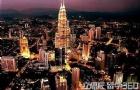 马来西亚泰莱大学 放眼全球的大学
