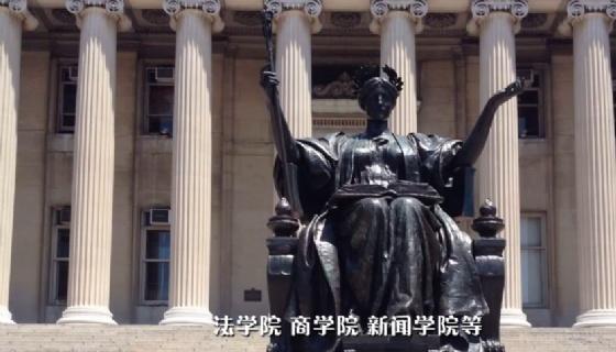 立思辰留学―美国哥伦比亚大学百科