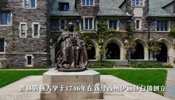 立思辰留学―美国普林斯顿大学百科