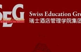 瑞士顶级酒店管理教育集团—SEG推介