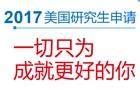 2017年美国TOP20名校研究生录取捷报