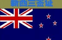 新西兰留学:新西兰留学签证的类型介绍一下