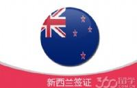 申请新西兰学生签证 说明资金来源是重点