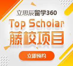 立思辰留学360 Top Scholar 藤校项目