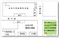 8月12日山东大学千佛山校区雅思笔试安排通知