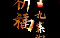 祈福震区,愿你安好,少灾之地,护你平安!