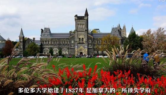 加拿大多伦多大学百科