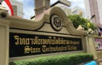 暹罗技术学院专业设置的如何