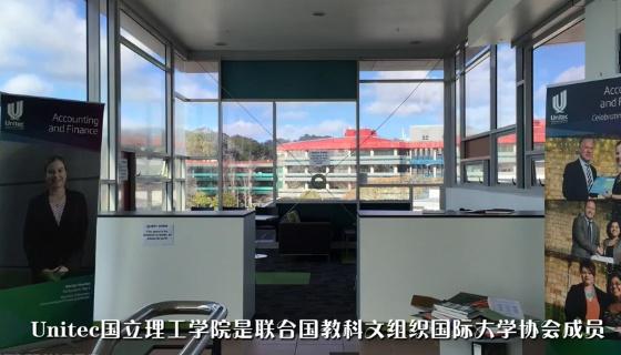新西兰Unitec国立理工学院百科