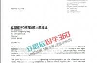 成功案例:总体条件优越,刘同学如愿以偿获皇后大学offer!