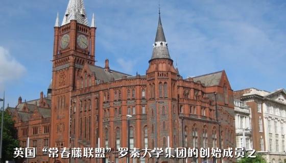 英国利物浦大学百科