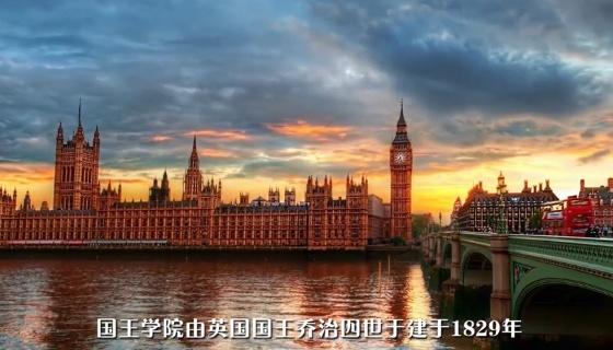 英国伦敦大学国王学院百科