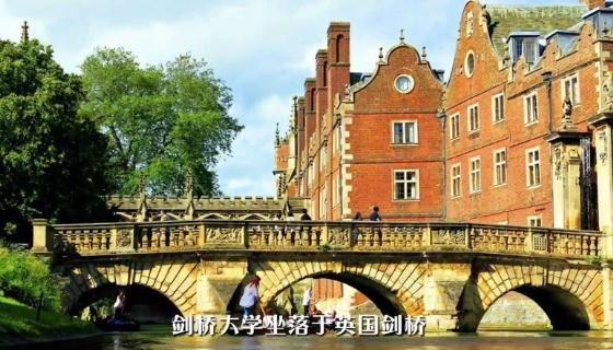 英国剑桥大学百科
