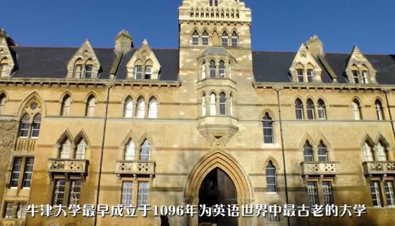 英国牛津大学百科