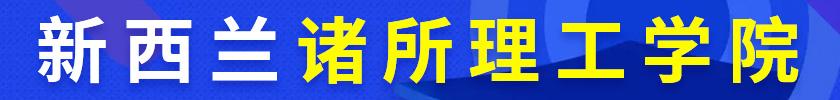 带您走进香港杀三肖诸所理工学院